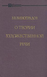 В. В. Виноградов О теории художественной речи