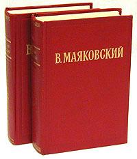 В. Маяковский В. Маяковский. Избранные произведения в 2 томах (комплект)