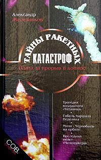 Александр Железняков Тайны ракетных катастроф