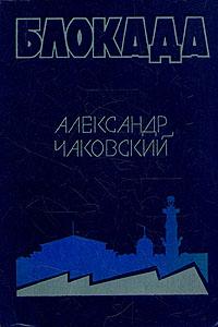 Александр Чаковский Блокада. Роман в трех томах, пяти книгах. Том 2. Книга 3, 4 цены онлайн