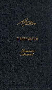 П. Вяземский П. Вяземский. Записные книжки вяземский петр андреевич записные книжки