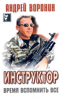 Андрей Воронин Инструктор. Время вспомнить все футболка инструктор