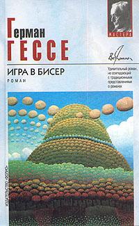 Герман Гессе Игра в бисер