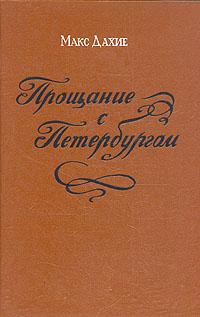 Макс Дахие Прощание с Петербургом макс дахие прощание с петербургом