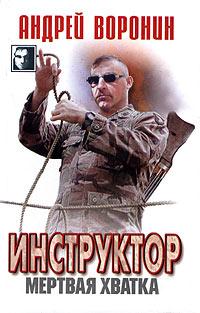 Андрей Воронин Инструктор. Мертвая хватка футболка инструктор