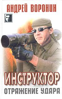 Андрей Воронин Инструктор. Отражение удара футболка инструктор