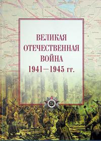 И. И. Максимов Великая Отечественная война. 1941-1945 и в синова великая отечественная война 1941 1945 годы