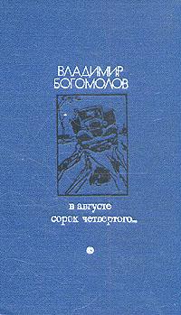 Владимир Богомолов В августе сорок четвертого...