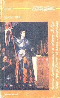 цена на Марк Твен Личные воспоминания о Жанне Д'Арк сьера Луи де Конта, её пажа и секретаря