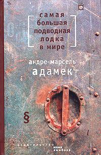 Андре-Марсель Адамек Самая большая подводная лодка в мире