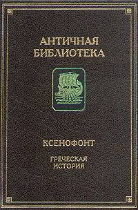 все цены на Ксенофонт Греческая история онлайн