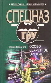 Сергей Самаров Особо секретное оружие