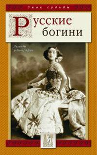Русские богини. Легенды и биографии алиса орлова вязовская детонька