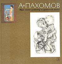 А. Пахомов Про свою работу в детской книге