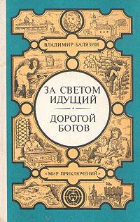 Владимир Балязин За светом идущий. Дорогой богов