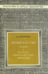В. А. Крючкова Антиискусство. Теория и практика авангардистских движений