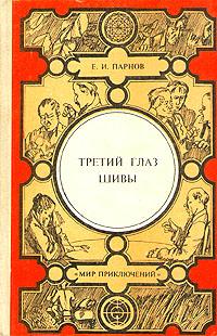Е. И. Парнов Третий глаз Шивы