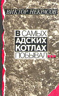 Виктор Некрасов В самых адских котлах побывал
