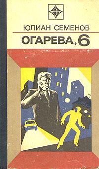 Юлиан Семенов Огарева, 6 семенов юлиан семенович петровка 38 огарева 6 репортер