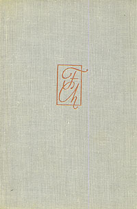 Фридерик Шопен. Очерк жизни и творчества Книга состоит из двух частей...