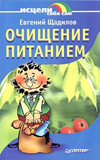 Евгений Щадилов Очищение питанием
