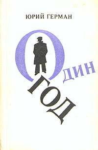 купить Юрий Герман Один год по цене 110 рублей