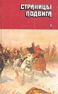 Страницы подвига. В четырех томах. Том 1