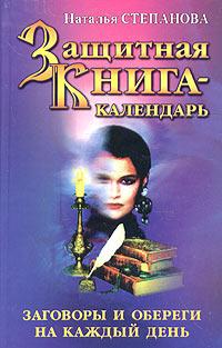 Наталья Степанова Защитная книга-календарь. Заговоры и обереги на каждый день