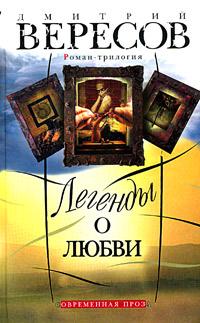 Дмитрий Вересов Легенды о любви