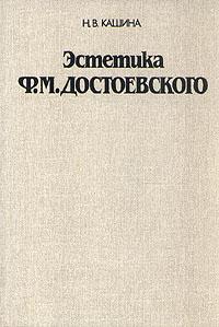 Р. В. Кашина Эстетика Ф. М. Достоевского
