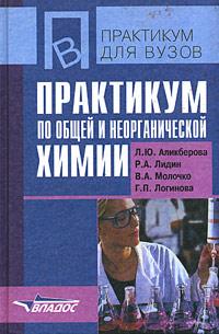 Л. Ю. Аликберова, Р. А. Лидин, В. А. Молочко, Г. П. Логинова Практикум по общей и неорганической химии