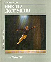 Фото - В. Красовская Солисты балета. Никита Долгушин м ильичева солисты балета аскольд макаров