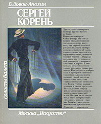 Б. Львов-Анохин Солисты балета. Сергей Корень цены онлайн