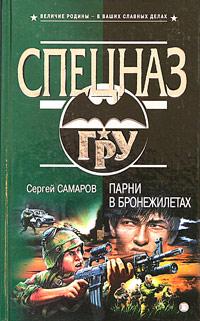 Сергей Самаров Парни в бронежилетах