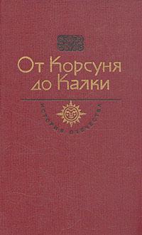 Антонин Ладинский,Борис Романов От Корсуня до Калки