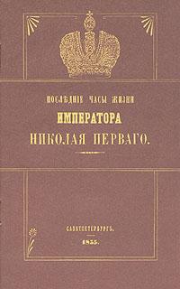 Последние часы жизни императора Николая Первого флейшман г шпионка императора 12
