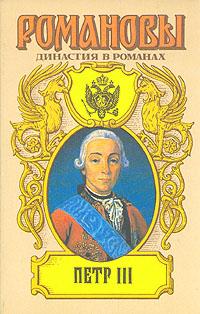 Г. Самаров, Э. М. Скобелев Петр III