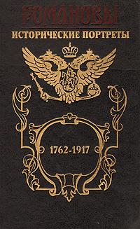 Романовы. Исторические портреты. 1762-1917. Екатерина II - Николай II екатерина ii
