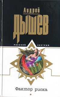 Андрей Дышев Фактор риска