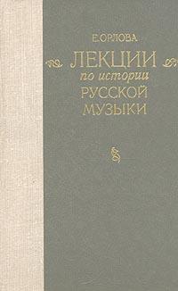 Е. Орлова Лекции по истории русской музыки недорого