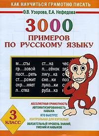 О.В. Узорова, Е.А. Нефёдова 3000 примеров по русскому языку. 3 класс
