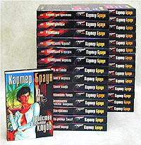 Картер Браун Картер Браун. Полное собрание сочинений (комплект из 29 книг) картер браун поцелуй на прощание