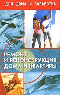 А. В. Лоскутов Ремонт и реконструкция дома и квартиры