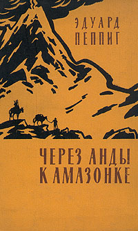 Эдуард Пеппиг Через Анды к Амазонке