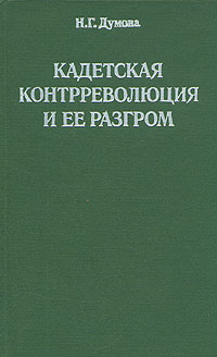 Н. Г. Думова Кадетская контрреволюция и ее разгром