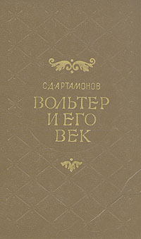 С. Д. Артамонов Вольтер и его век русское общество и революция