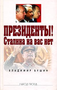 Владимир Бушин Президенты! Сталина на вас нет