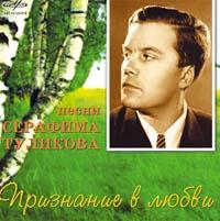 признание в любви стихотворения песни Признание в любви. Песни Серафима Туликова