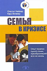 Огастус Нейпир, Карл Витакер Семья в кризисе. Опыт терапии одной семьи, преобразивший всю ее жизнь