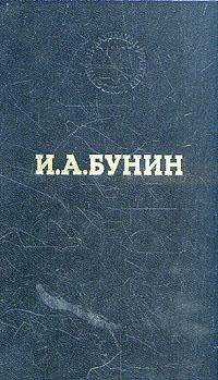 И. А. Бунин И. А. Бунин. Избранные произведения цена в Москве и Питере